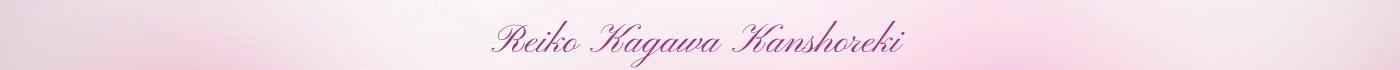 Reiko Kagawa Official web site